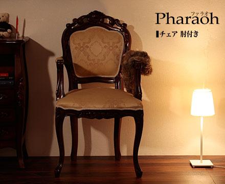チェア アンティーク 木製 椅子 イス ファラオ チェア肘付き(代引き不可)【送料無料】
