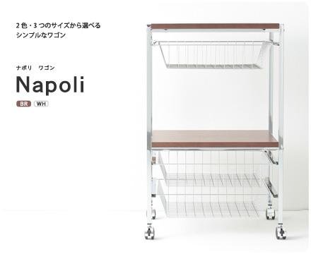 ワゴン キッチン キャスター ナポリ ワゴン ブラウン(代引き不可)【送料無料】【int_d11】