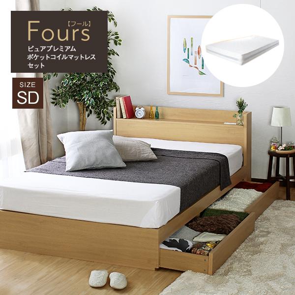 ベッド セミダブルサイズ フール ピュアプレミアムマットレス付 収納 コンセント付【送料無料】(代引き不可)