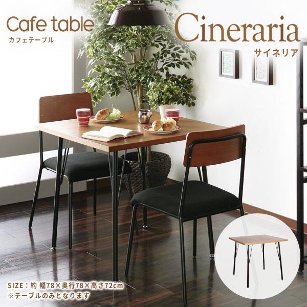 【カフェテーブル】サイネリアカフェテーブル 木製 アイアン ダイニングテーブル(代引不可)【送料無料】【int_d11】