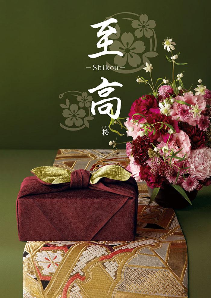 カタログギフト CATALOG GIFT 20800円コース 至高 桜(さくら) 出産祝い 引き出物 香典返し 快気祝い 結婚祝い お祝い(代引不可)【送料無料】