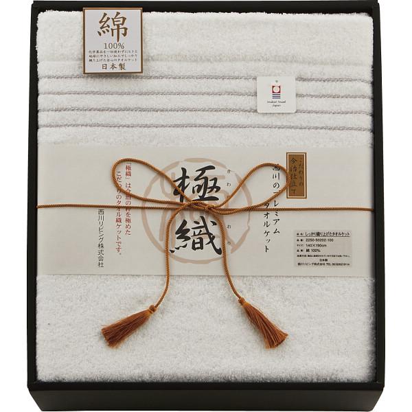 西川リビング 極織タオルケット 寝装品 布団 ケット タオルケット 2250-50202(代引不可)