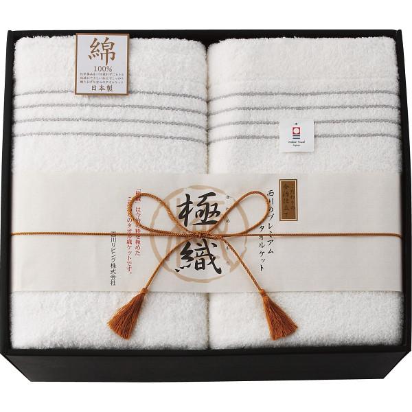 西川リビング 極織しっかり織り上げたタオルケット2枚セット 2050-50277(代引不可)【int_d11】