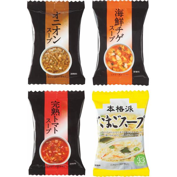 【返品・キャンセル不可】 簡単便利!フリーズドライスープ4種セット MC150 食料品 肉加工品(代引不可)
