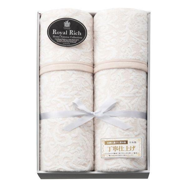 ロイヤルリッチ 国産ジャカード絹混綿毛布2枚セット RR54200(代引不可)