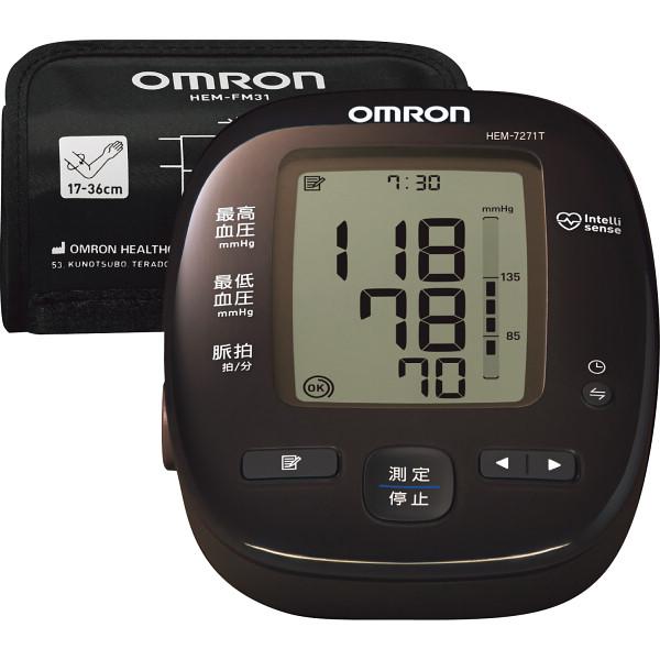 オムロン 上腕式血圧計 HEM-7271T 健康機器 血圧計 上腕式血圧計(代引不可)【送料無料】