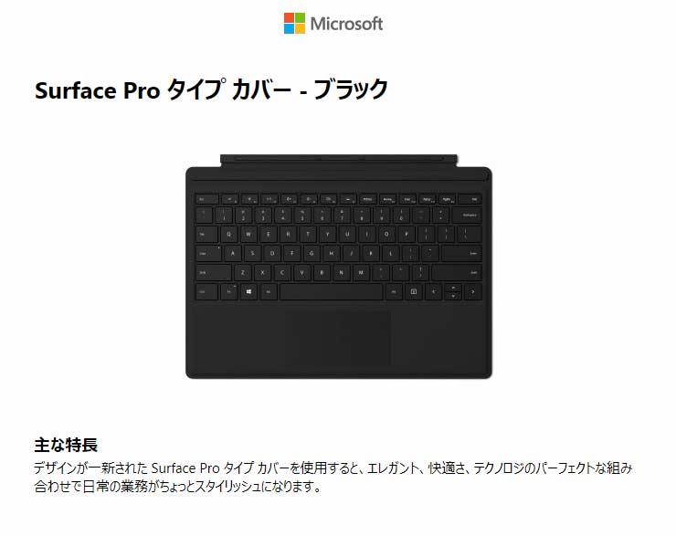 MICROSOFT マイクロソフト タイプカバー FMM-00019 SurfacePro/SurfacePro4用 ブラック(代引不可)【ポイント10倍】