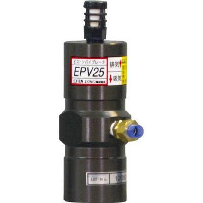 エクセン エクセン ピストンバイブレータ EPV25 EPV25