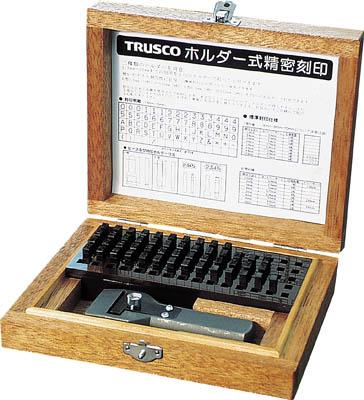 TRUSCO ホルダー式精密刻印 5mm【SHK-50】(ハンマー・刻印・ポンチ・刻印)