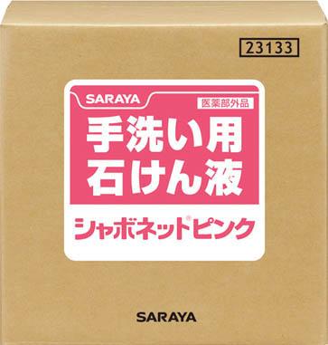 サラヤ シャボネットピンク20KGBIB 23133