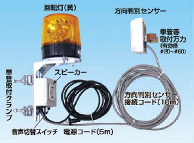 ツクシ 車両出入口音声警報センサー フォーミル2 19SC