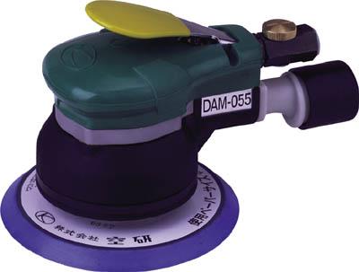 空研 非吸塵式デュアルアクションサンダー(糊付)【DAM-055A】(空圧工具・エアサンダー)