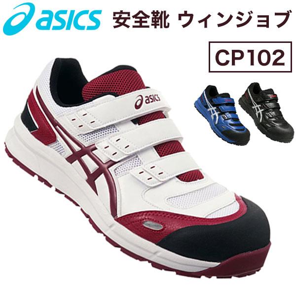 アシックス asics 安全靴 ウィンジョブCP102 作業靴【あす楽対応】【送料無料】