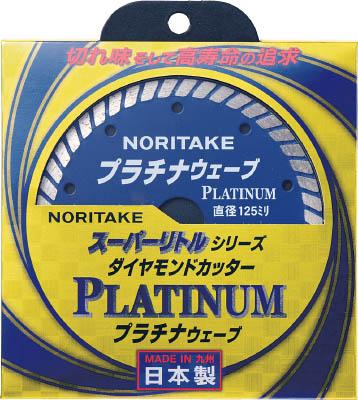 ノリタケ ダイヤモンドカッター スーパーリトルシリーズ プラチナウェーブ 3S0US50PLAT00