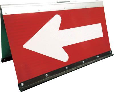 グリーンクロス 高輝度二方向矢印板 赤面 白矢印 1106040415