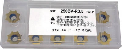 SP べべラー用チップ 250BVR3.5