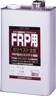 サンデーペイント FRP用ポリベスト主剤 4kg アメ色 262854