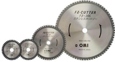 大見 FZカッター ステンレス用 305mm【FZ-305】(切断用品・チップソー)