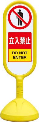 ユニット ♯サインキュート2(黄)片面 立入禁止 888901BYE