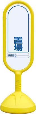 ユニット ♯サインキュート2(黄)片面 置場 888921BYE