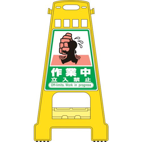 緑十字 サインスタンドBK 作業中立入禁止 821×428mm 両面表示 PP 338020【送料無料】