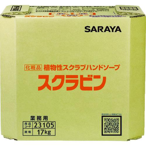 サラヤ 油汚れ用ハンドソープ スクラビン 17kg BIB 23105【送料無料】