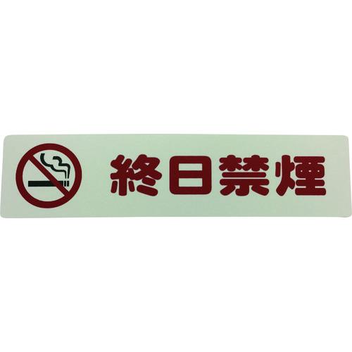 光 アイテックプレート 終日禁煙 KP21519【ポイント10倍】