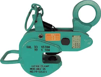 日本クランプ 横つり・縦つり兼用型クランプ【ABJ-1.5-27】(吊りクランプ・スリング・荷締機・吊りクランプ)