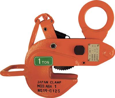日本クランプ 横つり専用クランプ 0.5t【ABA-0.5】(吊りクランプ・スリング・荷締機・吊りクランプ)