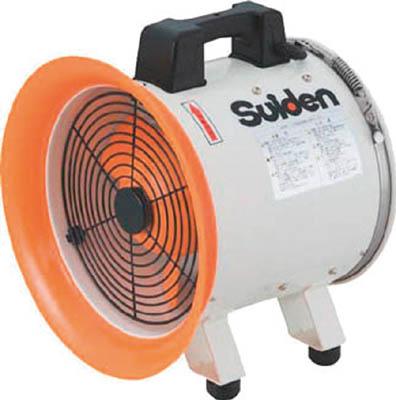 スイデン 送風機(軸流ファンブロワ)ハネ250mm 単相100V【SJF-250RS-1】(環境改善機器・送風機)