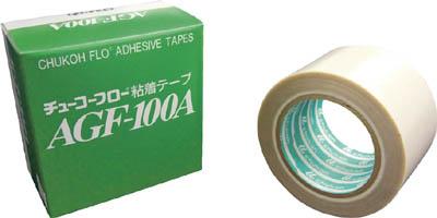 チューコーフロー ガラスクロス耐熱テープ【AGF100A-13X50】(テープ用品・保護テープ)