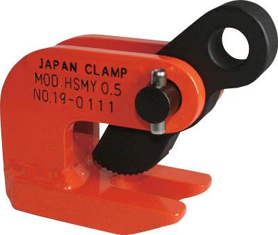 日本クランプ 水平つり専用クランプ【HSMY-2】(吊りクランプ・スリング・荷締機・吊りクランプ)