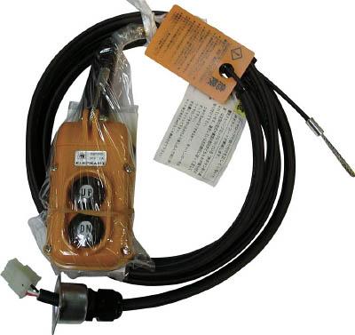 象印 FA・L用2点押ボタンスイッチセット(コード6m付き)【Y2A-60】(チェンブロック・クレーン・電気チェンブロック)
