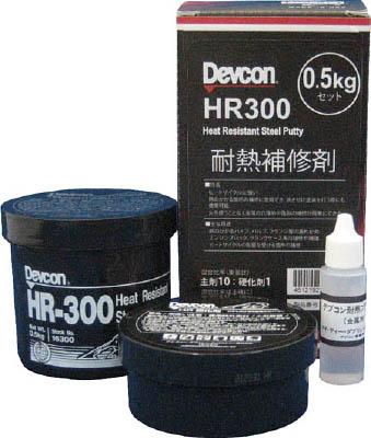 デブコン HR300 500g 耐熱用鉄粉タイプ【HR-300-500】(接着剤・補修剤・金属用補修剤)