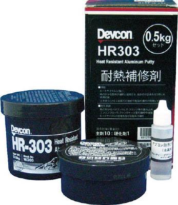 デブコン HR303 500g 耐熱用アルミ粉タイプ【HR-303】(接着剤・補修剤・金属用補修剤)
