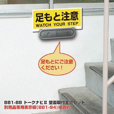 ユニット トークナビ2 壁面取付金具セット【881-88】(安全用品・標識・安全標識)