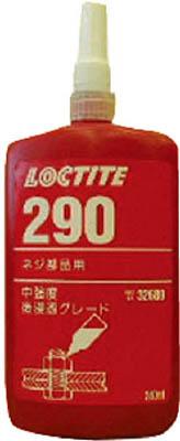 ロックタイト ネジロック剤 290 250ml【290-250】(接着剤・補修剤・ねじゆるみ止め剤)【送料無料】