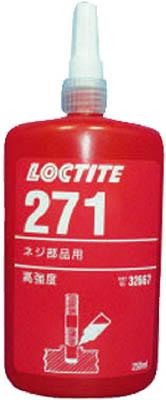 ロックタイト ネジロック剤 271 250ml【271-250】(接着剤・補修剤・ねじゆるみ止め剤)【送料無料】