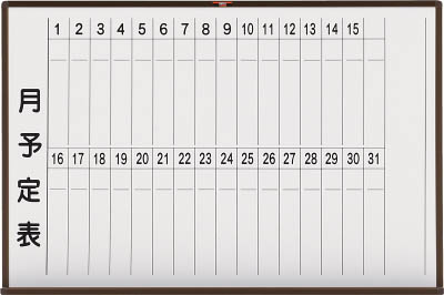 TRUSCO スチール製ホワイトボード 月予定表・縦 ブロンズ 600X900【WGL-222S BL】(OA・事務用品・オフィスボード)