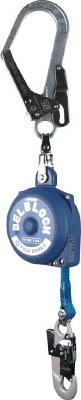 ツヨロン ベルト巻き取り式ベルブロック【BB-35-SN-90ST-BX】(保護具・安全帯)