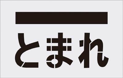 IM ステンシル とまれ(文字) プレートサイズ385×600mm【AST-14】(塗装・内装用品・マーキングプレート)