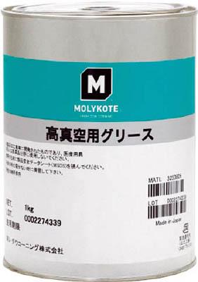 モリコート シリコーン・高真空 高真空用グリース 1kg【FS-10】(化学製品・グリス・ペースト)【送料無料】