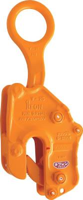 ネツレン V-25-N型 1TON 竪吊クランプ【A2030】(吊りクランプ・スリング・荷締機・吊りクランプ)