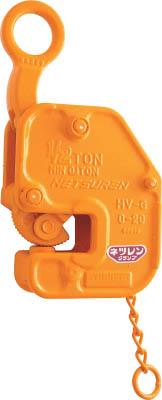 ネツレン HV-G型 1TON 竪吊・横吊兼用クランプ【B2171】(吊りクランプ・スリング・荷締機・吊りクランプ)