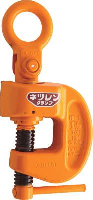ネツレン HP-Y型 750KG 引張りクランプ【C2349】(吊りクランプ・スリング・荷締機・吊りクランプ)