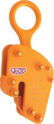 ネツレン DV型 1/2TON ドラム缶吊クランプ【D2750】(吊りクランプ・スリング・荷締機・吊りクランプ)
