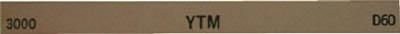 チェリー 金型砥石 YTM 3000【M46D 3000】(研削研磨用品・砥石)