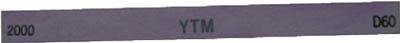 チェリー 金型砥石 YTM 2000【M43D 2000】(研削研磨用品・砥石)