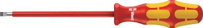 期間限定 Wera 160IVDE 5.5X125 6120 ドライバー 絶縁工具 防爆 アウトレット 絶縁