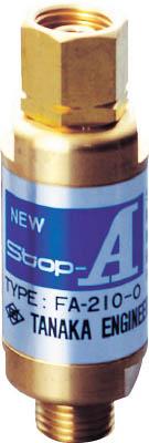 日酸TANAKA NewStop-A FA-210-O【Q774F】(溶接用品・ガス溶断用品)【S1】